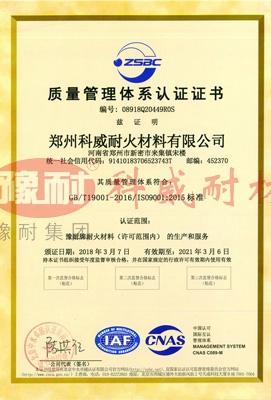质量管理认证体系证书