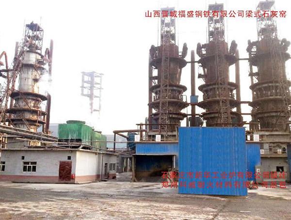 山西晋城福盛钢铁有限公司梁式石灰窑